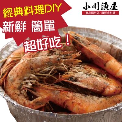 (滿額)小川漁屋 經典胡椒蝦料理食材組1組(白蝦250g±10%/料理粉20g)