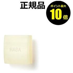 【P10倍】HABA スクワフェイシャルソープ<HABA/ハーバー(ハーバー研究所)>