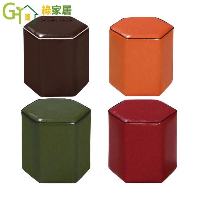 綠家居古納斯 現代皮革六角小椅凳(四色可選)