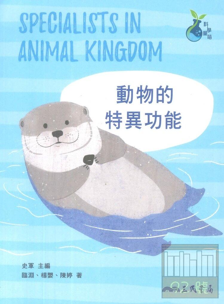 動物的特異功能(三民)
