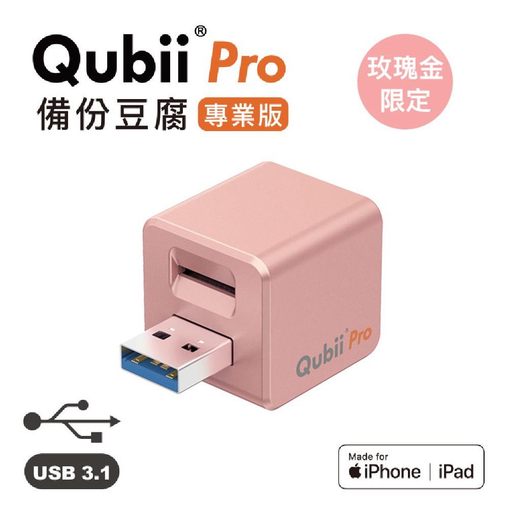 【Qubii Pro備份豆腐專業版】玫瑰金(不包含記憶卡)