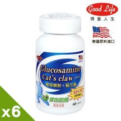 【得意人生】葡萄糖胺+MSM+貓爪藤 六入組(60粒/罐)