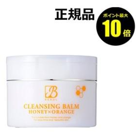 【P10倍】ビュール クレンジングバーム ハニー×オレンジ