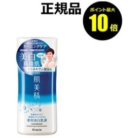 【P10倍】肌美精 ターニングケア美白 薬用美白乳液