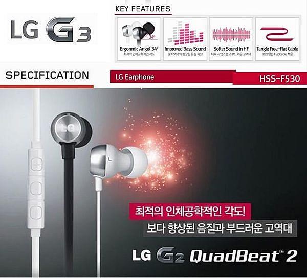 LG HSS-F530【原廠扁線耳機】QuadBeat2 G3 D850 D855 G Pro 2 D838 G Pro E988 G2 D802 GJ E975w G2 mini G Pro Lit