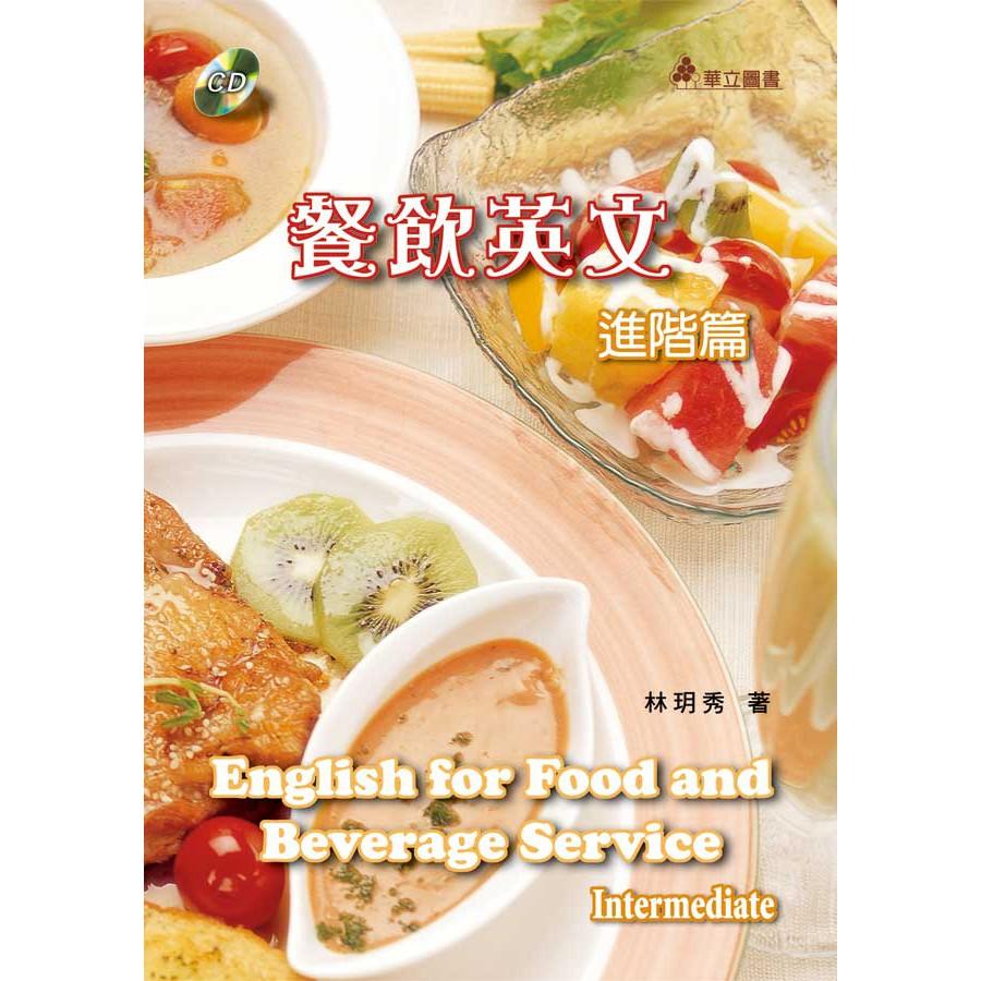 【華立圖書】 餐飲英文:進階篇
