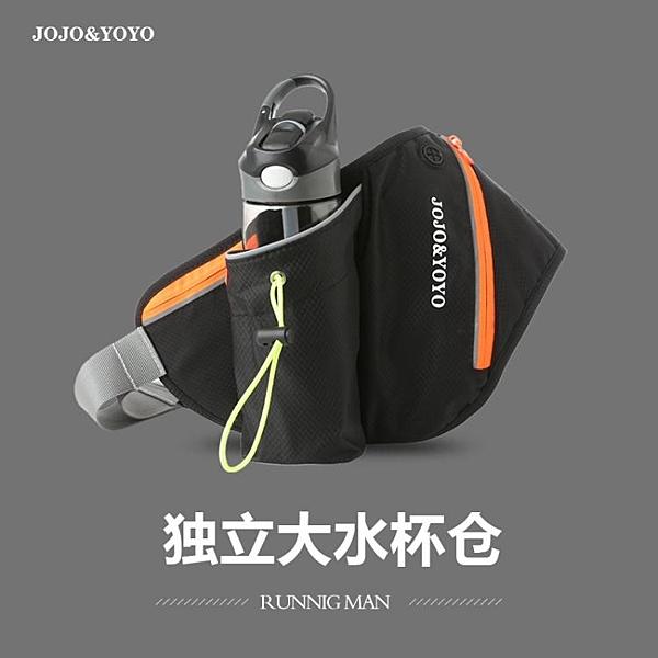 戶外馬拉鬆運動可帶水腰帶專業裝備女手機包跑步放水壺水杯腰包男 【韓語空間】