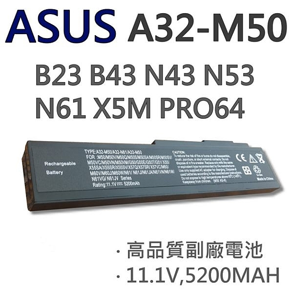 ASUS 華碩 A32-M50 6芯 日系電芯 電池 X5MJC X5MJE X5MJF X5MJG X5MS X5MSD X5MSL X5MSM X5MSN X5MSQ X5MSV X5MT X5M