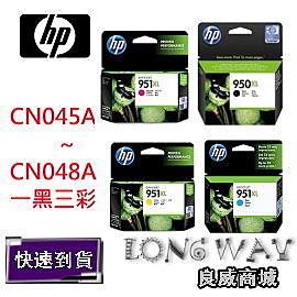 HP CN045AA + CN046AA + CN047AA + CN048AA NO.950XL / 951XL 原廠高容量墨水組 (1黑3彩)(適用:Officejet Pro 8100/8600