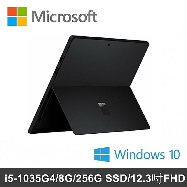 微軟Microsoft Surface Pro 7 12.3吋 霧黑色 i5-1035G4/8G/256GSSD/FHD