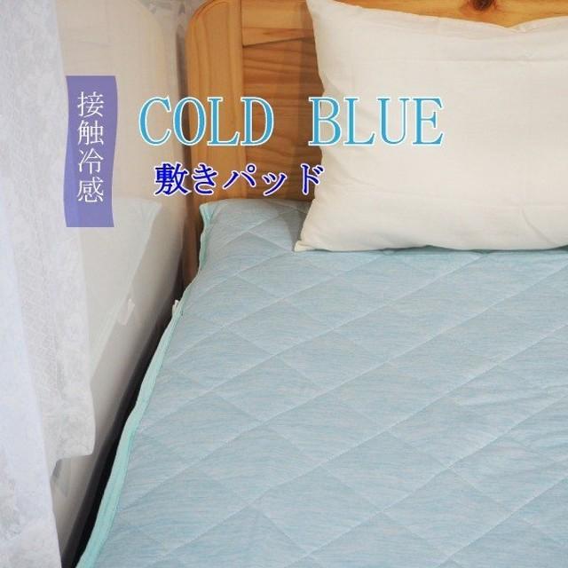 超COOL 接触冷感 敷パッド/寝具 〔ブルー シングルサイズ〕 洗える 軽量 『COLD BLUE』 〔寝室 ベッドルーム〕〔代引不可〕