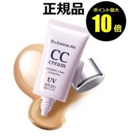 【P10倍】CCクリーム<Ex:beaute/エクスボーテ>