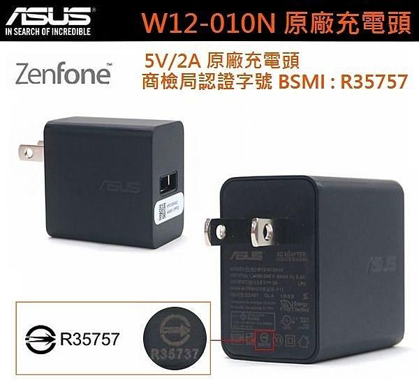 【免運】華碩5V/2A【原廠旅充頭】Go ZB500KL ZB552KL ZB450KL Laser ZE550KL ZenFone4 ZenFone5 ZenFone6 A500KL ZenFone