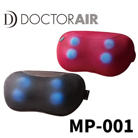 【DOCTOR AIR】 MP-001 3D按摩枕