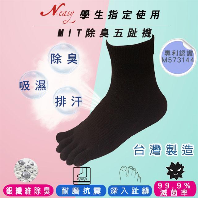 N-easy 載銀五趾襪-機能除臭襪 5雙/組
