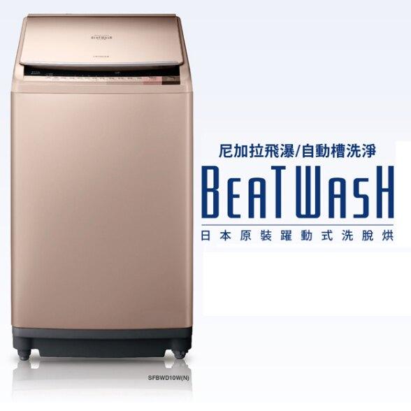 HITACHI 日立 SFBWD10W 香檳金 10公斤洗衣機洗脫烘 日本原裝