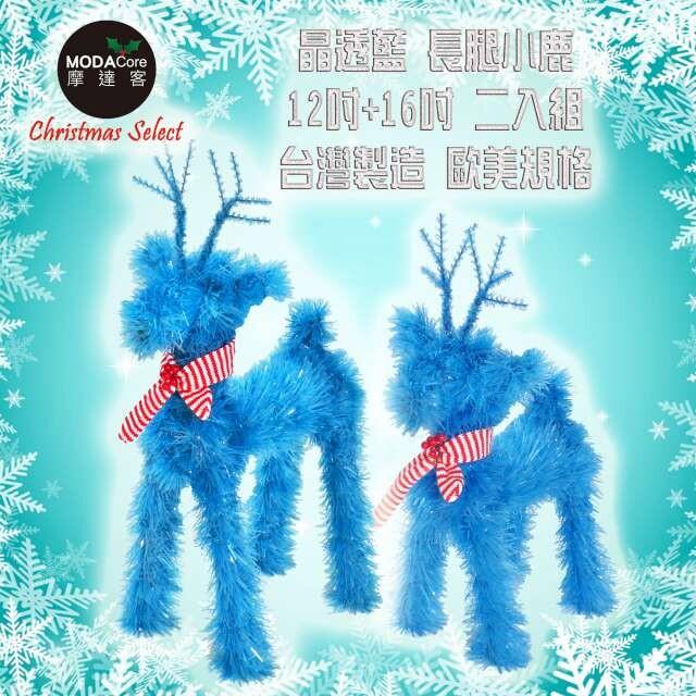 摩達客-台灣製可愛長腿12吋+16吋晶透藍色聖誕小鹿擺飾兩入組合