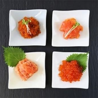 【北海道】魚卵食べ比べセット各150g前後 (いくら醤油、明太子、たら子、とびっこ) 3-15