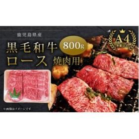 鹿児島県産A4等級以上黒毛和牛ロース800g 焼肉用