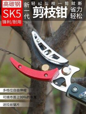 高枝剪鋸樹枝摘果剪刀園藝高空果樹修枝剪摘果器伸縮高枝剪采果器 萬客居