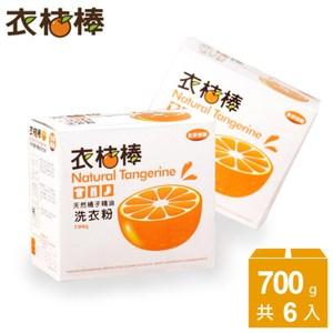 【衣桔棒】天然冷壓橘油強效潔白洗衣粉6入組(嬰兒洗衣 天然 橘 衣桔棒 冠軍)