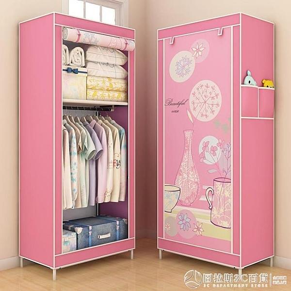 簡易衣櫃小號布衣櫥時尚簡約衣架防塵收納整理櫃臥室學生宿舍  圖拉斯3C百貨