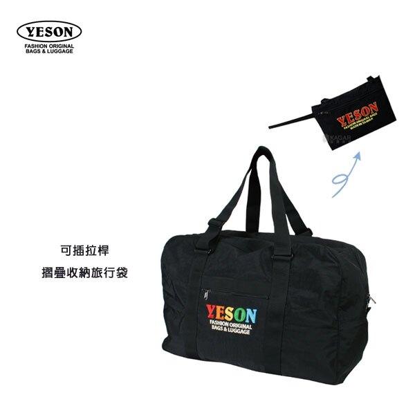 【加賀皮件】YESON 永生 台灣製造 輕量 YKK拉鍊 可插拉桿 摺疊收納 行李袋 購物袋旅行袋 529-28