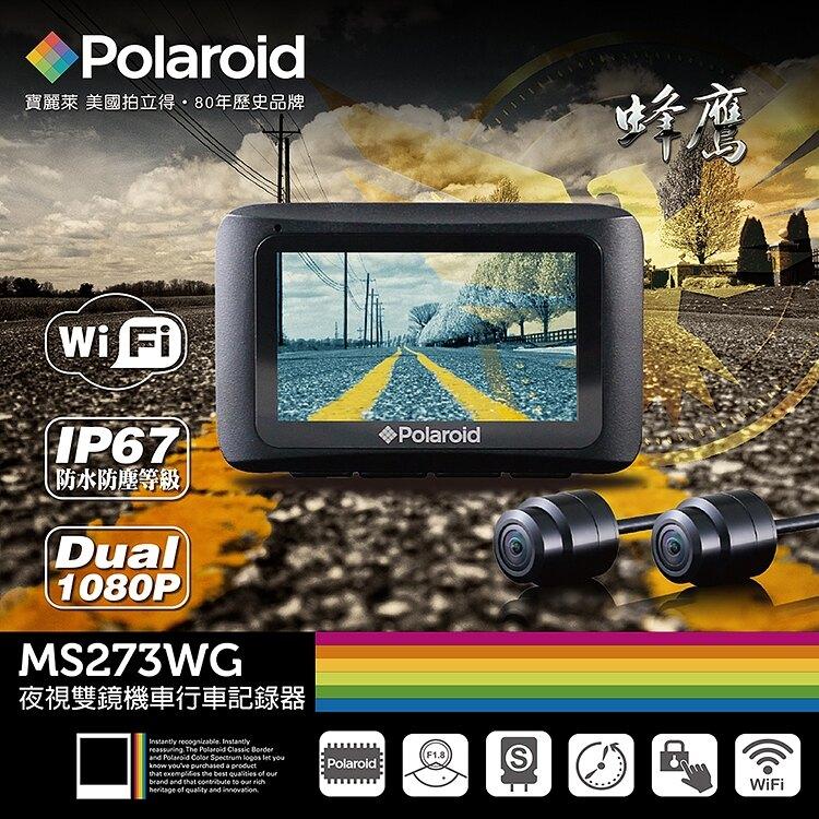 Polaroid 寶麗萊 MS273WG 蜂鷹 Wifi夜視雙鏡機車行車記錄器 1080P高畫質 超廣角 防水