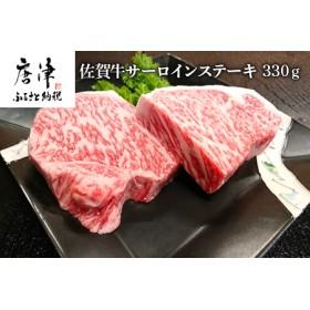佐賀牛サーロインステーキ 330g 【ふるなび】