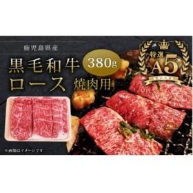 特選A5!鹿児島県産黒毛和牛ロース380g 焼肉用