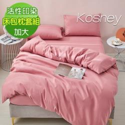 KOSNEY  甜心芋粉色  頂級素色活性柔舒絨加大床包枕套組床包高度35公分