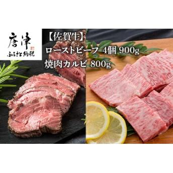 ばってん唐津【佐賀牛】ローストビーフ 4個で900g&佐賀牛カルビ焼肉800g 【ふるなび】