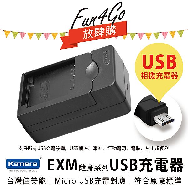 Kamera Canon NB-2L NB-2LH USB 隨身充電器 EXM 保固1年 S30 S40 S45 S50 S60 S70 S80 PC1018 DV-FV M100 NB2L NB2L