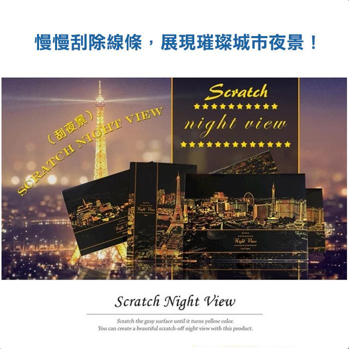 城市夜景地圖金色手刮畫