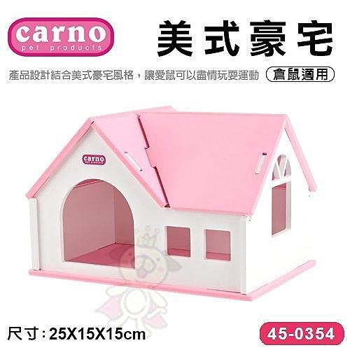 *KING WANG*CARNO《美式豪宅45-0354》倉鼠適用