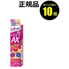 【P10倍】シミエース 薬用 シミエースAX <シミエース>【正規品】