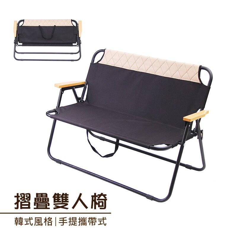 【露營趣】新店桃園 DS-306 摺疊雙人椅 摺疊長椅 折疊椅 情人椅 折合椅 休閒椅 露營 野營