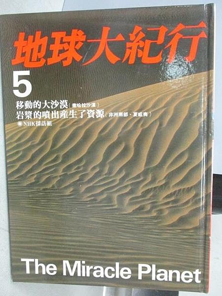 【書寶二手書T2/地理_FMV】地球大紀行(5)移動的大沙漠