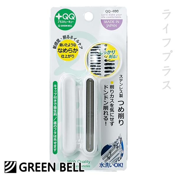 +QQ不鏽鋼指緣修飾銼刀-QQ-400