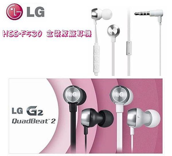 LG HSS-F530【原廠盒裝】QuadBeat2 原廠扁線耳機 G3 D850 G Pro 2 D838 G Pro E988 G2 D802 GJ E975w G2 mini G4 Lite D