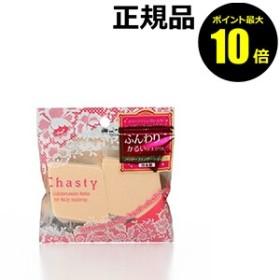 【P10倍】チャスティ ムースタッチスポンジ ダイヤ型 2個入り 【正規品】