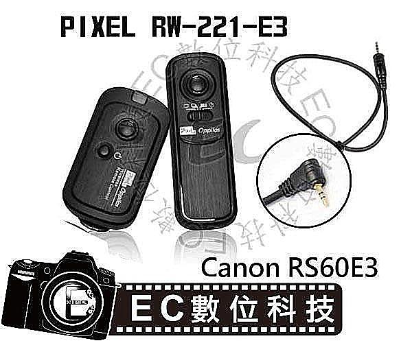 【EC數位】RW-221 RS-60E3 Canon EOS 1100D 1000D 600D 650D 700D 100D G1X G12 G16 SX50 70D PIXEL  快門線 RS60E