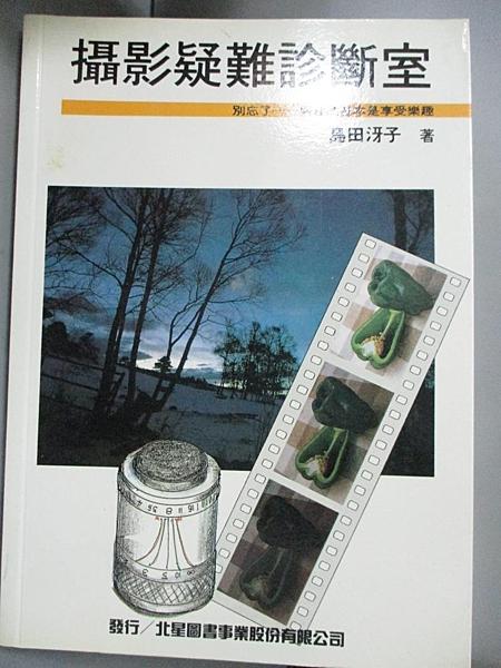 【書寶二手書T6/攝影_CWG】攝影疑難診斷室_島田牙子