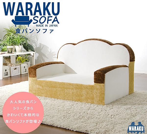 吐司造型沙發椅A442【日本和樂音色】