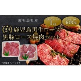 鹿児島黒牛ロース1kg黒豚ロース600g焼肉セット
