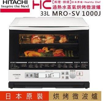HITACHI 日立 MRO-SV1000J 日本原裝過熱水蒸汽烘烤微波爐 MROSV1000J
