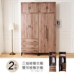 【時尚屋】[DV9]克里斯5.3尺被櫥衣櫥DV9-234+234-1+234-2*2免運費/免組裝/臥室系列/衣