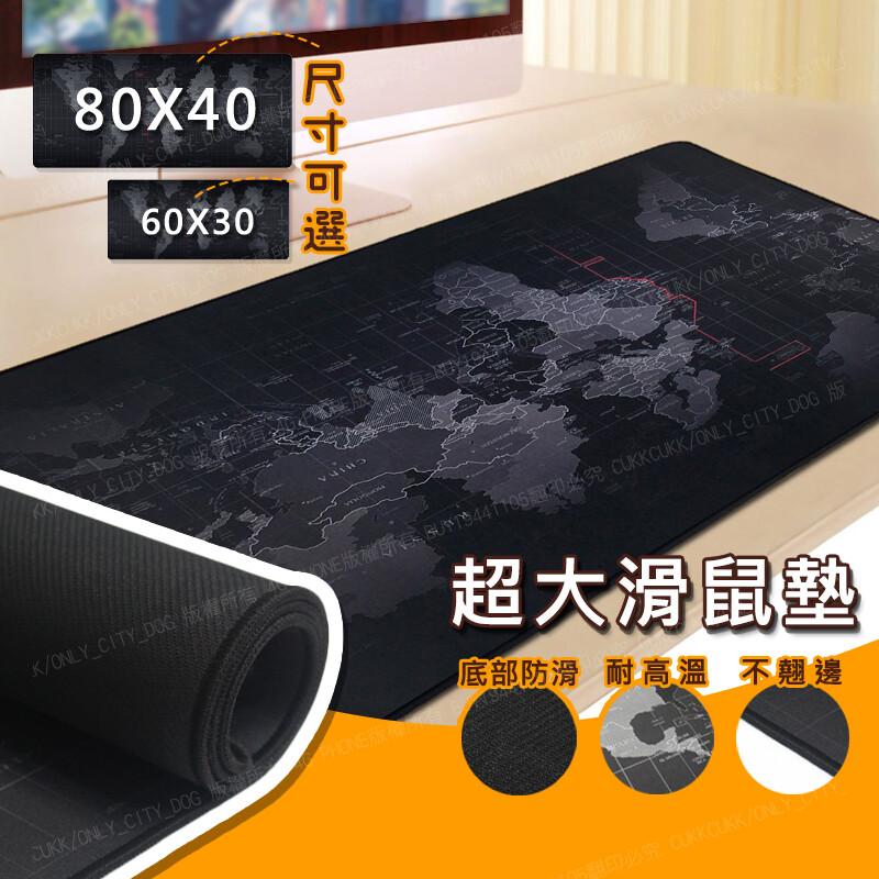 世界地圖滑鼠墊60x30