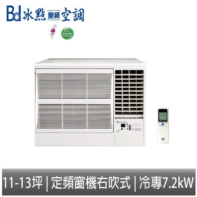 BD 冰點 10-11坪 定頻單冷窗型冷氣 FW-72CS2R