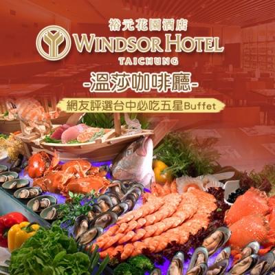(台中)裕元酒店 溫莎咖啡廳平日自助午晚餐吃到飽(假日加150元)